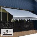 オーニングテント 3m 2m 日よけ シェード 白フレーム グレー T4512 日除けシェード サンシェード テント スクリーン  …