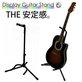 ギタースタンド 軽量 安定感抜群 エレキギター ベースギター アコースティックギター フォークギター クラシックギター