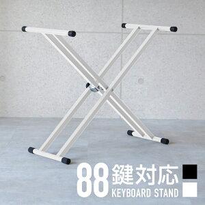 キーボードスタンド 88鍵 X型 ヤマハ カシオ 折りたたみ 軽量 高さ調節可 ブラック 黒 キーボード台 折り畳み 電子キーボード 電子ピアノ 大人 子ども 子供