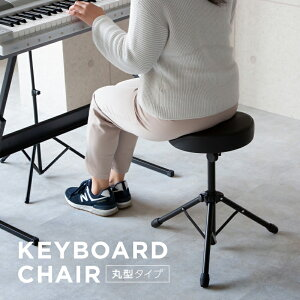 キーボードベンチ 椅子 スツール 折りたたみ ドラムスローン いす イス 丸型 円形 丸いす 軽量 コンパクト キーボード 電子ピアノ ギター ドラム 演奏 キーボードチェア