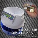 コインカウンター コインソーター マネーカウンター 自動 硬貨 選別 デジタル表示 高速 高精度 216 min 業務用 小型貨…