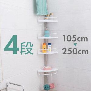 つっぱり コーナーラック ラック 突っ張り 浴室 収納 シェルフ 4段 120cm〜300cm 強力 棚 棚板 スリム 壁面 伸縮 ステンレス つっぱり棒 突っ張り棒 | お風呂 ユニットバス 洗面所 おしゃれ つっ