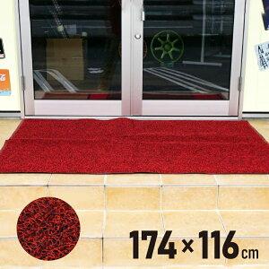 玄関マット 洗える 無地 赤×黒 マーブル調 174cm×116cm | 屋外 屋内 裏面 滑り止め加工 おしゃれ 大判 4色 ドアマット 雨 雪 フロアマット 泥落としマット 業務用 事務用 家庭用 大きい 無地 オフ