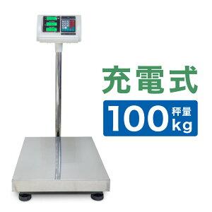 台はかり デジタル 100kg 業務用 はかり バッテリー内蔵 ワイヤレス使用可能 デジタルはかり台 高性能 3段表示 精密 はかり台 電子秤 計量器 軽量機 測定機 秤 計り 測り 量り