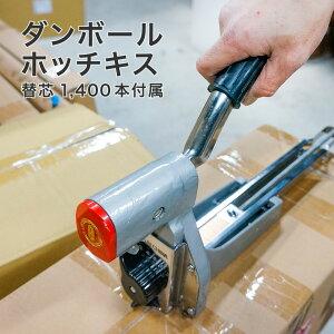 タッカー 梱包 ダンボール 芯1400本付 厚さに合わせて7段階調節可能 ダンボールホッチキス マルチタッカ ホッチキス ホチキス ステップル 釘打機