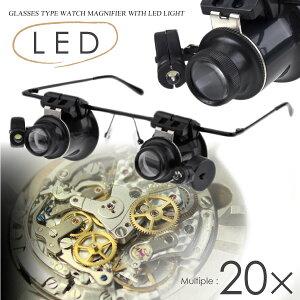 ルーペ メガネ LED ヘッドルーペ 拡大鏡 20倍 軽量 ダブルレンズヘッドルーペ LEDライト付き 虫眼鏡 めがね 眼鏡 メガネルーペ 双眼 片眼 折りたたみ 片目 両目 両用 宝石 アクセサリー 時計 精