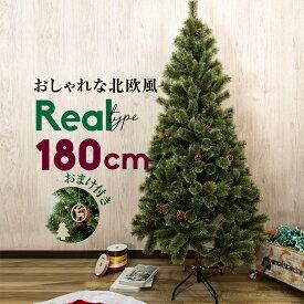 クリスマスツリー 北欧 おしゃれ 180cm 松ぼっくり 木製オーナメント付き 飾り付け クリスマス グリーンツリー ヌードツリー 組み立て簡単 枝 出し入れスムーズ 簡単収納 緑 デコレーション _76283