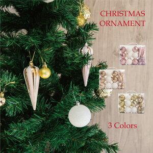 オーナメント 北欧 ボール ドロップ クリスマス オーナメントセット おしゃれ ピンク シャンパンゴールド ゴールド ツリー クリスマスツリー | 飾り キラキラ 装飾 オシャレ @76287