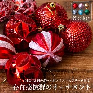 オーナメント 北欧 ボール クリスマスツリー 飾り付け おしゃれ かわいい オーナメントセット 飾り 装飾 デコレーション キラキラ レッド ピンク ブロンズ シルバー ブルー グリーン @76313