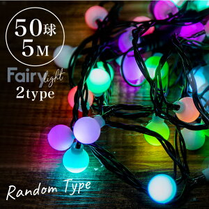 イルミネーション ライト LED カラーボール 5m 50LED ランダム点灯 防水 ガーデンライト 屋内 屋外 おしゃれ 北欧 クリスマス 飾り付け クリスマスツリー イルミ オーナメント インテリアライト