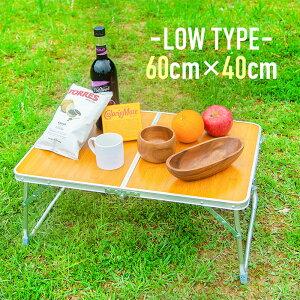 アウトドア テーブル 折り畳み バンブー 60cm 40cm 折りたたみ 軽い 軽量 コンパクト おしゃれ キャンプ | キャンピングテーブル ピクニックテーブル ローテーブル ロータイプ ミニテーブル サ