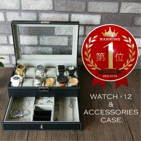 時計 収納ケース 12本 アクセサリーケース おしゃれ 腕時計 アクセサリー 収納 ウォッチケース アクセサリーボックス ディスプレイケース コレクションケース | インテリア 北欧 メンズ レディース プレゼント ギフト ガラス ソーラー対応 _83438