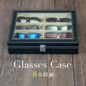 メガネケース おしゃれ 収納ケース 8本 眼鏡ケース 収納ボックス コレクションケース ディスプレイケース レザー調 | ハード 北欧 インテリア メンズ レディース サングラス 小物入れ アクセ