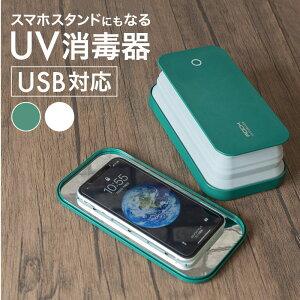 紫外線 ライト 殺菌 UV 除菌 消毒器 スマホ マスク 99% 殺菌灯 殺菌ボックス USB充電式 携帯 ウイルス対策 コロナウィルス対策 | 滅菌 除去 眼鏡 腕時計 アクセサリー スマホスタンド iPhone Galaxy X