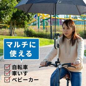 自転車 傘ホルダー 傘スタンド 高さ調整 角度調整 取り付け簡単 軽量 コンパクト 通勤 通学 傘さし 傘立て ベビーカー 車いす 手押し車 シルバーカー