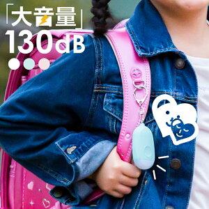 防犯ブザー 防犯アラーム 大人 子ども 女性 ランドセル 防水 LEDライト付き 大音量 130db USB充電式 シンプル 男の子 女の子 生活防水 防犯グッズ 子供 キッズ 携帯用