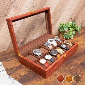 時計 収納ケース 12本 コレクションケース 卓上 腕時計 保管 ケース 収納ケース 収納ボックス おしゃれ 木製 ガラス ショーケース ディスプレイケース ソーラー 電波 メンズ レディース ギフト プレゼント