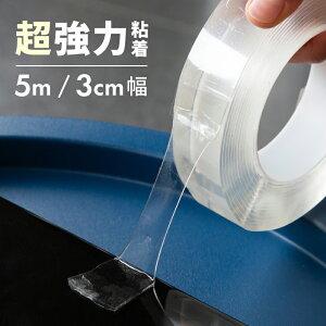 両面テープ 超強力 はがせる 超強力テープ 剥がせる 半透明 カーペット スマホ 幅広 5m 30m 厚さ2mm 洗える 繰り返し使える 木材 コンクリート タイル プラスチック 金属