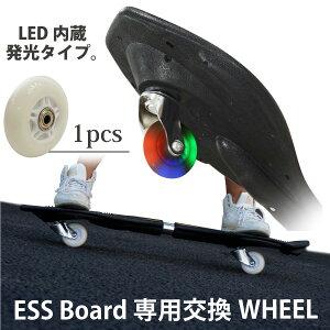 エスボード タイヤ LED 光る 専用交換 ウィール 高耐久性ラバー 部品 パーツ 1個 _85219