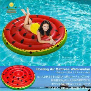 浮き輪 フロート スイカ インスタ映え 大型 エアーマット エアーベッド フロートボート 大人用 子供用 プール 海水浴 ビッグフロート うきわ 浮輪 大きな浮き輪 おしゃれ かわいい おもしろ