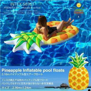 インテックス intex 浮き輪 フロート パイナップル インスタ映え 大型 エアーマット エアーベッド フロートボート 大人用 子供用 プール 海水浴 ビッグフロート うきわ 浮輪 大きな浮き輪 お