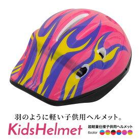 ヘルメット 子供用 超軽量 自転車 キッズ 幼児 頭囲 〜54cm 4歳〜7歳 男の子 女の子 こども用 安全 キックボード スケボー エスボード キックスケーター _3367