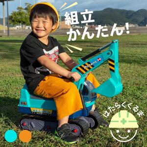 ショベルカー 乗用玩具 足けり おもちゃ 屋外 室内 はたらくくるま ヘルメット 子供用 乗れる 手動 アーム 動く 足蹴り車 働く車 砂場 室外 屋内 子ども キッズ シャベルカー ユンボ プレゼン