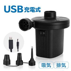 空気入れ プール 電動 USB 充電 空気抜き ビニールプール 浮き輪 USB充電 コンパクト コードレス 自動 エアーポンプ 電動ポンプ