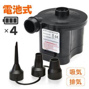 空気入れ プール 電動 電池式 空気抜き ビニールプール 浮き輪 コンパクト コードレス 自動 エアーポンプ 電動ポンプ