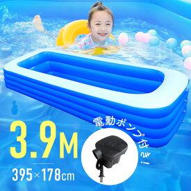 家庭用プール 大きい 大型 子供 大人 395cm 178cm 長方形 ビニールプール 家庭用 4層 水遊び 空気入れ付き 浮き輪 子供用 ベビープール 子ども キッズ