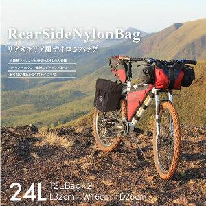 自転車 サイクルバッグ キャリアバッグ リア用 収納 12L×2 反射素材付 リアキャリア 取付取り外し簡単 サイクリング ツーリング 衣類 食料 旅 宿泊 持ち運び 耐久レース 対応