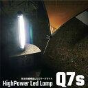 ランタン LED USB 充電式 Q7 チャージランプ 防水 ハンディライト スマホ充電 10400mAh 392mm 作業灯 高輝度 明るい …