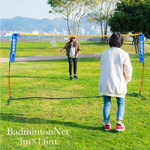 バドミントン ネット バトミントン 簡易 簡単組立 収納バッグ 高さ 約160 幅 約300 親子 屋外 野外 アウトドア 練習用 ポータブル 持ち運び 収納ケース コンパクト ビーチバレー リンク5 _86331