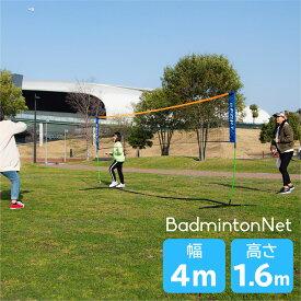 バドミントン ネット バトミントン 簡易 簡単組立 収納バッグ 高さ 約160 幅 約400 親子 屋外 野外 アウトドア 練習用 ポータブル 持ち運び 収納ケース コンパクト ビーチバレー _86332