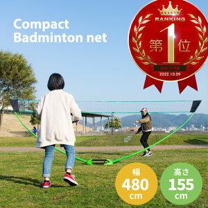 バドミントン ネット バトミントン 簡易 簡単組立 収納バッグ 高さ 約155 幅 約480 親子 屋外 野外 アウトドア 練習用 ポータブル 持ち運び 収納ケース コンパクト ビーチバレー _86333
