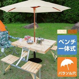 アウトドアテーブル 木製 折り畳み おしゃれ アウトドア テーブルセット 折りたたみ テーブル チェア コンパクト アウトドアテーブルイスセット ウッド アウトドア キャンプ イス 椅子 北欧 パラソル _86371