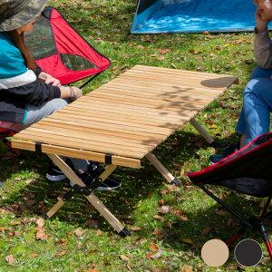 アウトドア キャンプ テーブル ウッド 木製 ロールトップテーブル ウッドテーブル 折りたたみ 折り畳み コンパクト 軽量 軽い 120cm ロール おしゃれ ガーデンテーブル バーベキュー BBQ ソロ