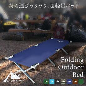 アウトドアベッド 折りたたみ ベッド コット 190cm 62cm 耐荷重100kg アウトドア チェア ベンチ キャンプ 折り畳み 簡易ベッド レジャー サマーベッド アルミベッド キャンプベッド _a508