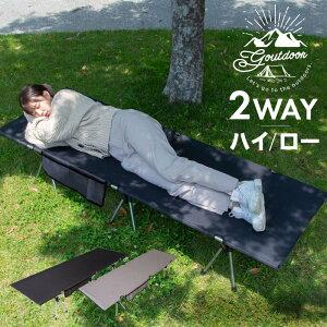 キャンプ コット ベッド ベンチ 椅子 キャンプ用品 アウトドアベッド キャンプベッド 折りたたみ 折り畳み 軽量 軽い コンパクト ハイタイプ ロータイプ ハイロー 2way シングル ブラック グ