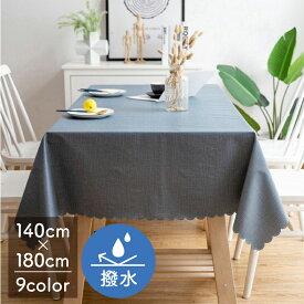 テーブルクロス 撥水 北欧 おしゃれ 長方形 180×140cm 選べる9色 ブラウン ブラック グレー ベージュ ブルー マスタード ピンク 防水 フリル シンプル 可愛い かわいい
