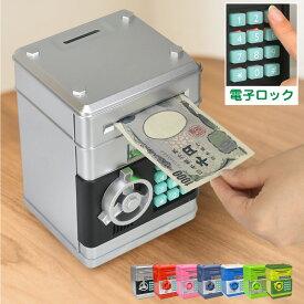 貯金箱 お札 紙幣 小銭 硬貨 コイン ATM 大容量 ダイヤルロック 暗証番号 パスワード 音あり 音が鳴る カラフル 自動吸い込み 金庫 お年玉 お小遣い