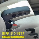 アームレスト コンソールボックス 汎用 軽自動車 普通車 取り付け簡単 2色 センターコンソール 肘掛け 肘置き @a167