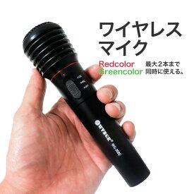 ワイヤレスマイク ハンドマイク 有線 無線 対応 2WAY 電池式 コードレス 赤 緑 周波数違い 同時使用可能 カラオケ 司会 対応 @a324