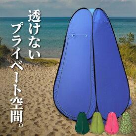 着替えテント 着替え用テント ポップアップテント 簡単設置 一人用 ワンタッチテント 海水浴 海 キャンプ 屋外 撮影 アウトドア ピンク オリーブ グリーン ブルー 迷彩