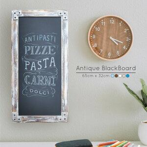 ブラックボード 黒板 壁掛け 片面 おしゃれ 北欧 アンティーク塗装仕上げ 木枠 看板 | メッセージボード メニューボード ウェルカムボード お絵かきボード アートパネル アートボード イン
