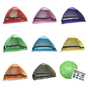 サンシェード テント ワンタッチサンシェード 2〜3人用 専用収納ケース付 8色 2m×1.2m×1.3m 3面メッシュ UVカット ワンタッチテント シェードテント アウトドア キャンプ ポップアップテント ビ