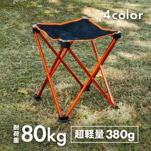 アウトドアチェア 軽量 折りたたみ コンパクト 軽量 収納袋付属 超軽量 アルミ製 360g 耐荷重80Kg ミニ スツール イス 椅子 キャンプ椅子 おしゃれ 折り畳み 軽い ピクニック キャンプ バーベキ
