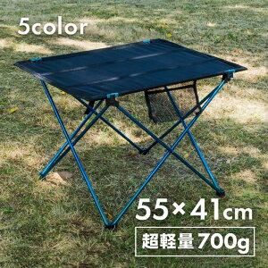 アウトドアテーブル 折りたたみ コンパクト 軽量 折り畳み アルミ製 収納袋付き アウトドア テーブル レジャーテーブル 簡易 軽い 超軽量 700g 持ち運び 便利 おしゃれ ピクニック キャンプ