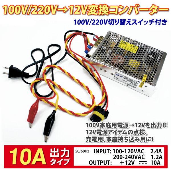 コンバーター 100V 12V AC DC 大容量 10A 配線付 変換器/変圧器 直流安定化電源 変換コンバーター HID/LED/カーオーディオ/バルブ などの動作点検に点灯試験 /_45066