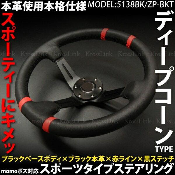 ステアリング ディープコーン momo ボス対応 汎用 本革 直径 約345mm 赤ライン×黒ステッチ ハンドル 汎用 内装 パーツ あす楽対応 _55061